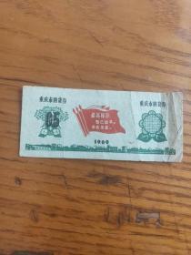 文革票证:1969年重庆市购货券