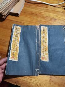 寒云日记.民国原版, 线装,两册全 签名本