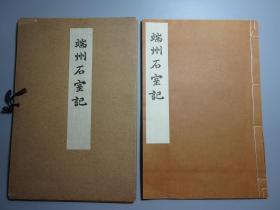 日本 珂罗版  书法碑帖《端州石室记》一函1册全    日本碧山房精印   昭和15年(1940)发行
