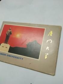 厦门大学明信片