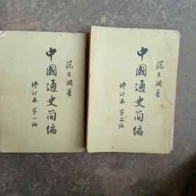 60年代历史资料  范文澜中国通史简编合订本 第一编 第二编2本合售