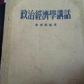 50年代旧书 政治经济学