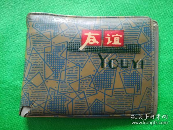【友谊】塑料钱包