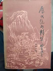 历代绝句耤华鉴赏,1987年10月一版一印,艾治平著,正版以图片为准