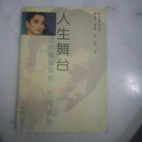 人生舞台      +  一张明信片