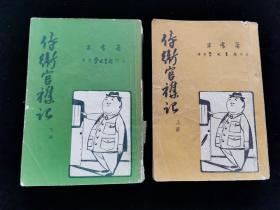 五十年代香港出版《侍卫官杂记》上下两册全繁体竖排