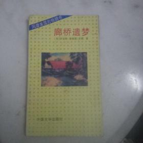 廊桥遗梦(美,罗伯特著,后有汕头文化科技书店章)