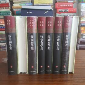 《牧斋有学集》《牧斋初学集》《牧斋杂著》三种八册合售