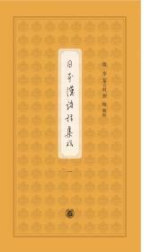 日本汉诗话集成(精装 全十二册)