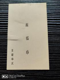 民国名片:苏福珍——日新奉天