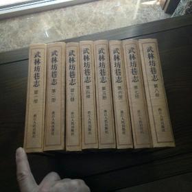 武林坊巷志(精装)(全八册)