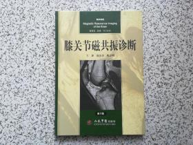 膝关节磁共振诊断 (第2版)   精装本