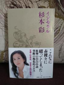 【日本著名女星、电影《花与蛇》主演 杉本彩 签名本 小说处女作】