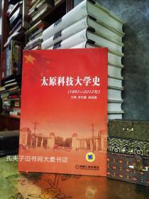 《太原科技大学史(1951—2012年)》机械工业出版社