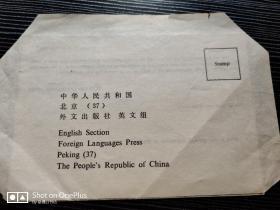 中华人民共和国•北京外文出版社•国际邮资总付邮简一枚