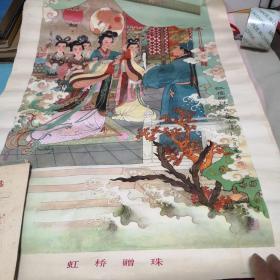 宣传画:虹桥赠珠(2开)