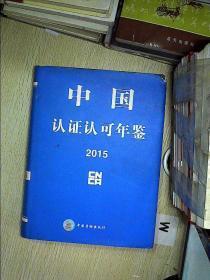 中國認證認可年鑒2015