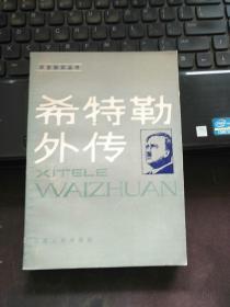历史知识丛书:希特勒外传
