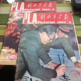 解放军画报1990年2期、3期
