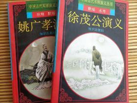 姚广孝演义,中国古代军师演义丛书,上下集