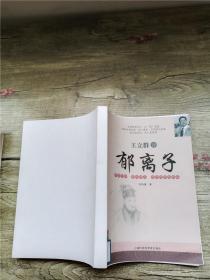 郁离子 上海社会科学院出版社【复印件】