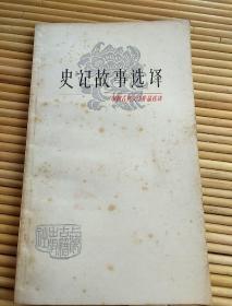史记故事选泽,中国古点文学作品选读