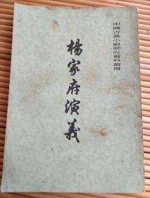 杨家府演义,中国古点说研究资料业书