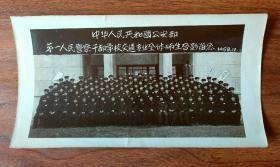 老照片:1958年中华人民共和国公安部第一人民警察干部学校交通专业全体师生合影留念