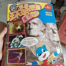 蓝猫环球探险. 第1卷