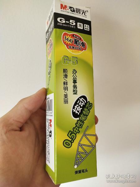 晨光 G-5 0.5mm中性笔芯