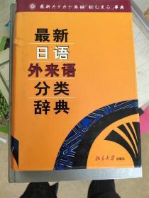 最新日语外来语分类辞典