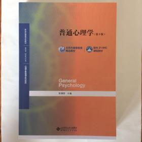 新版 普通心理学(第5版) 第五版 彭聃龄 心理学专业教材考研用书