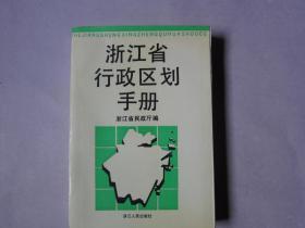 浙江省行政区划手册