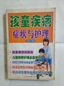 孩童疾病症状与护理