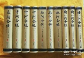 四阿含经(精装全十册)长阿含经、中阿含经、杂阿含经、增一阿含经
