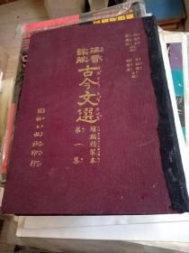 注音详解《古今文选》精装本第一集——续编精装本 新第1至100期 合订本如图