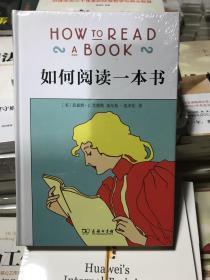 如何阅读一本书(精装)樊登读书会推荐书籍