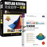 全新正版【全2本】MATLAB R2018a完全自学一本通+MATLAB/Simulink权威指南 开发环境程序设计系统仿真与案例实战 matlab数学建模入门精通书