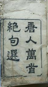 万首唐人绝句选【刻得挺漂亮的书,就是被蛀了,会修的拿去修,原二册,被订成一册,7卷是全的】