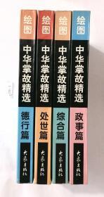 绘图《中华掌故精选》正事篇、德行篇、处世篇、综合篇 四册全套