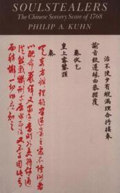 Soulstealers: The Chinese Sorcery Scare of 1768 叫魂:1768年中国妖术大恐慌【英文原版】