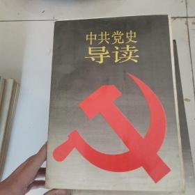 中共党史导读上下册