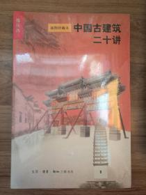 中国古建筑二十讲