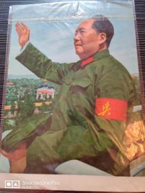 文革出版:毛主席招手.印刷散页 16开