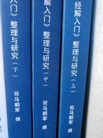 《经解入门》整理与研究(上、中、下)(共三册)