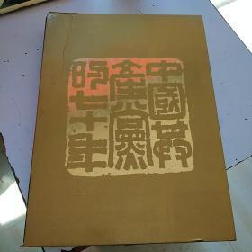 中国共产党的七十年(8开硬精布面画册,铜版精印,皆历史照片,书名由邓小平题写)