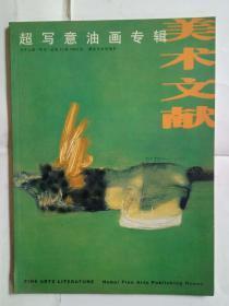 美术文献(丛书)2001年(总第24辑)超写意油画专辑