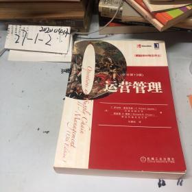 运营管理原书第13版