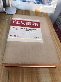 良友画报影印本(6)1930-43-52