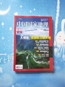 中国国家地理 2018.10【全新未拆封】